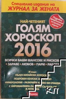 Най-четеният голям хороскоп 2016