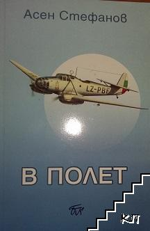 В полет