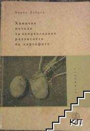 Химични методи за направляване развитието на картофите