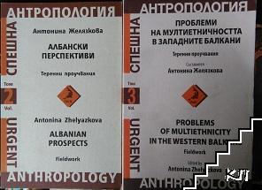 Спешна антропология. Том 2-3