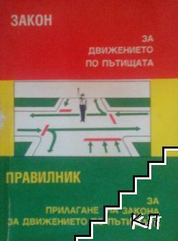 Закон за движението по пътищата. Правилник за прилагане на закона за движение по пътищата