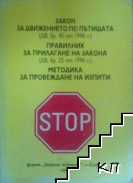 Закон за движението по пътищата. Правилник за прилагане на закона. Методика за провеждане на изпити
