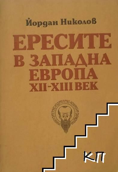 Ересите в Западна Европа XII-XIII век
