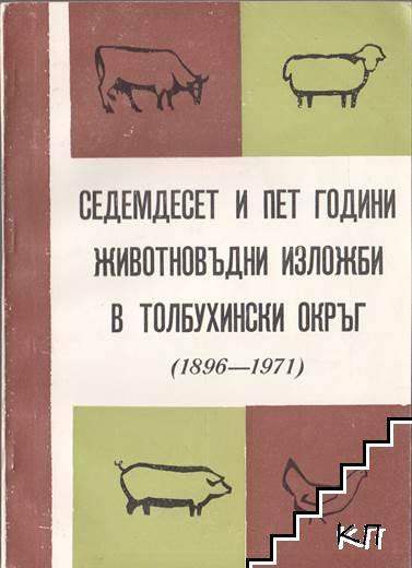 Седемдесет и пет години животновъдни изложби в Толбухински окръг (1896-1971)