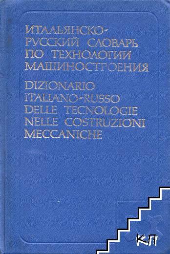 Итальянско-русский словарь по технологии машиностроения