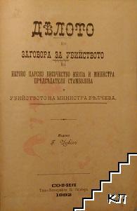 Делото по заговора за убийството на Негово царско височество княза и министра председателя Стамболова и убийството на министра Бълчева