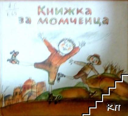 Книжка за момченца