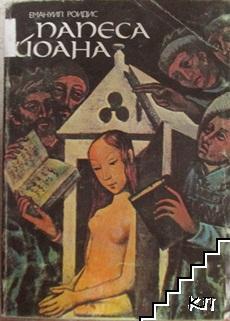 Папеса Йоана
