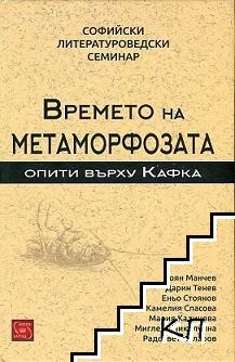 Времето на метаморфозата