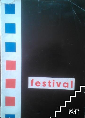 Festival a história do cinema americano