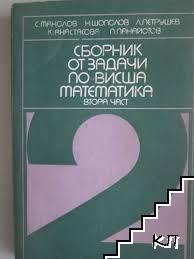 Сборник от задачи по висша математика. Част 2