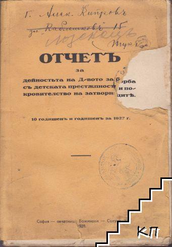 Отчеть за дейностьта на Д-вото за борба с детската престъпность и покровителство на затворниците