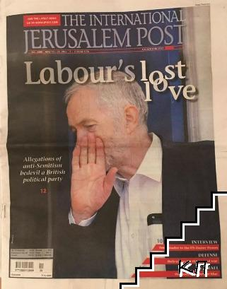 Jerusalem post. No. 2880 / 2016