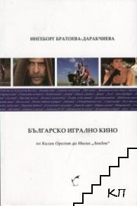 """Българско игрално кино от """"Калин Орелът"""" до Мисия """"Лондон"""""""
