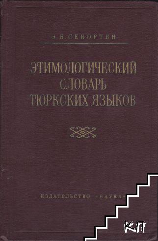 Этимологический словарь тюркских языков