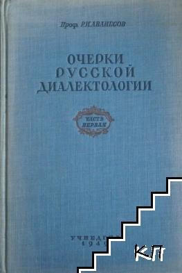 Очерки русской диалектологии. Частъ 1