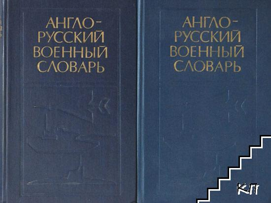 Англо-русский военный словарь в двух томах. Том 1-2 / English-Russian Military Dictionary in two volumes. Vol. 1-2
