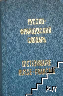 Русско-французский словаръ / Dictionnaire Russe-français