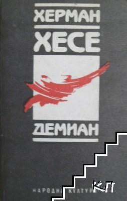 Демиан