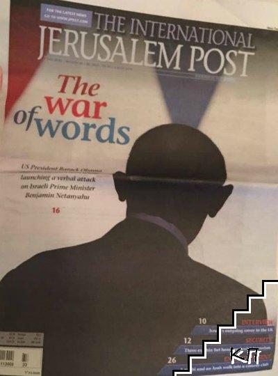 Jerusalem post. No. 2843 / 2015