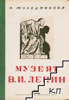 Музеят В. И. Ленин