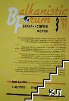 Балканистичен форум. Бр. 3 / 1997