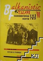 Балканистичен форум. Бр. 1-3 / 1998