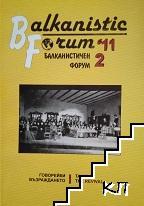 Балканистичен форум. Бр. 2 / 2011