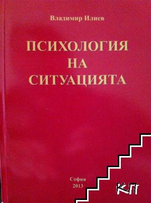 Психология на ситуацията