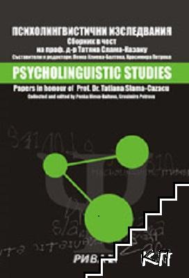 Психолингвистични изследвания