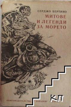 Митове и легенди за морето
