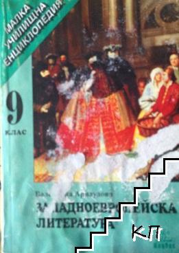 Западноевропейска литература за 9. клас