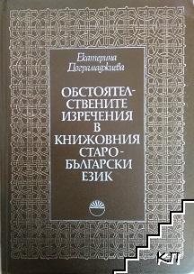 Обстоятелствените изречения в книжовния старобългарски език