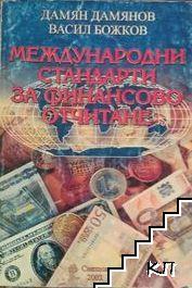 Международни стандарти за финансово отчитане
