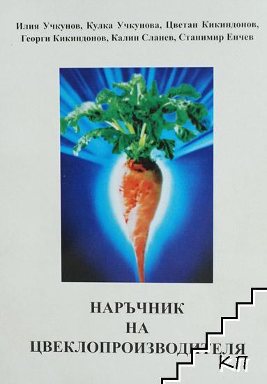 Наръчник на цвеклопроизводителя