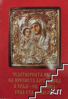 """Чудотворната икона на Пресвета Богородица в храм """"Св. Троица"""" град Стара Загора"""
