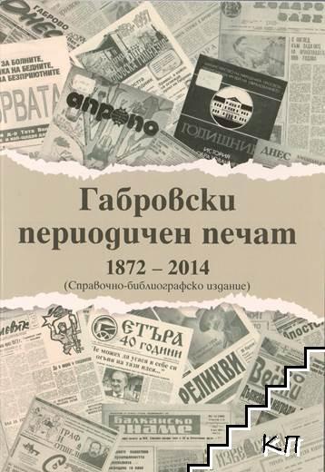 Габровски периодичен печат 1872-2014