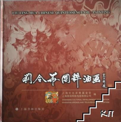 Liu Linghua Chinese quintessence oil-painting