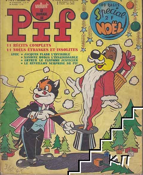 Vaillant le Journal de Pif. № 1126