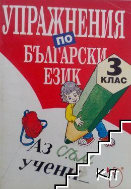 Упражнения по български език за 3. клас
