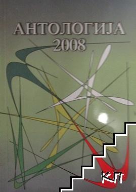 Aнтологиjа 2008