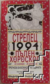 Пълен хороскоп 1994: Стрелец