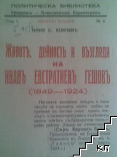 Животъ, дейностъ и възгледи на Иванъ Евстратиевъ Гешовъ (1849-1924)