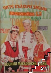Песнопойка. Книга 1-2: Любими македонски песни