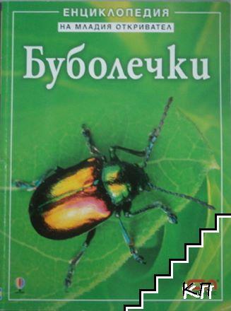 Енциклопедия на младия откривател. Буболечки