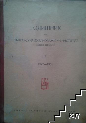 Годишник на Българския библиографски институт Елин Пелин 1947-1951