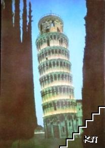 Torre pendente - notturno
