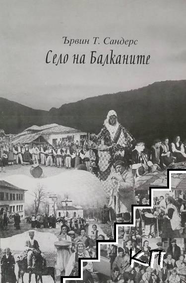 Село на Балканите