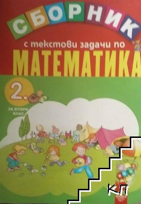 Сборник с текстови задачи по матемарика за 2. клас