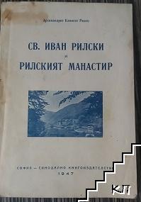 Св. Иван Рилски и Рилският манастир